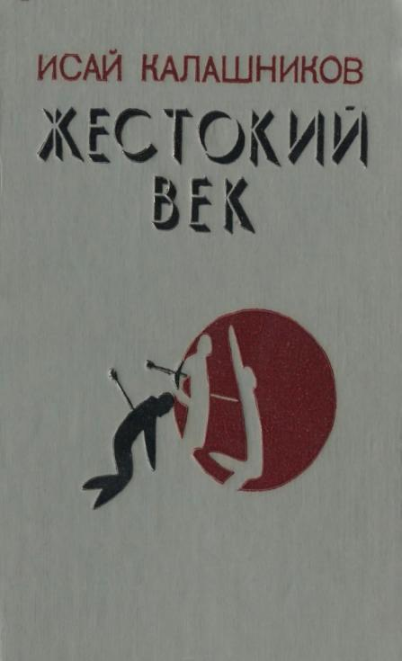 Жестокий век-1985