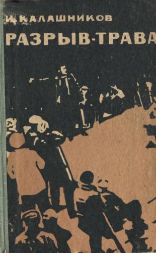 Разрыв-трава-1970