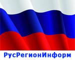 Рус Регион Информ