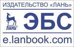 Электронно-библиотечная система «Издательства «Лань»